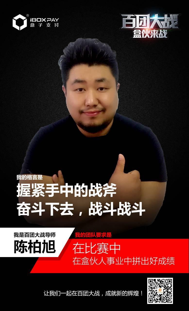 盒子支付盒伙人导师——陈柏旭