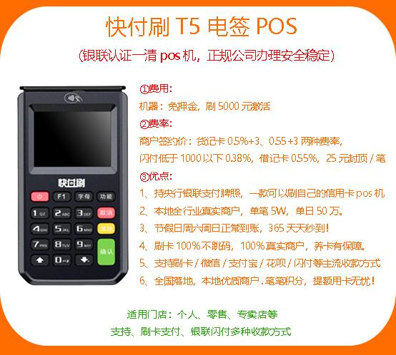惠州电签pos机