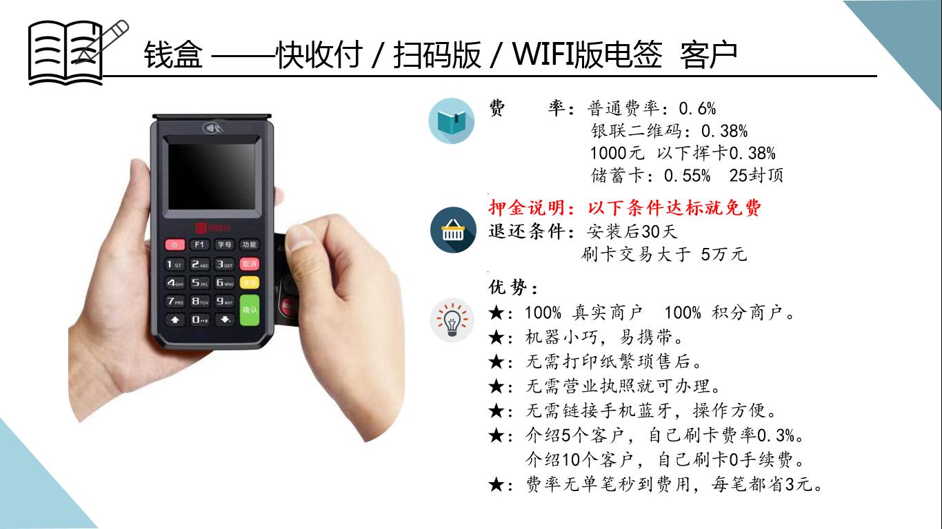 快收付 扫码版 WIFI版电签pos机